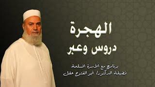 الهجرة دروس وعبر برنامج مع الأسرة المسلمة مع فضيلة الدكتور أبو الفتوح عقل