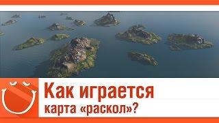 """World of warships - Как играется карта """"раскол""""?"""