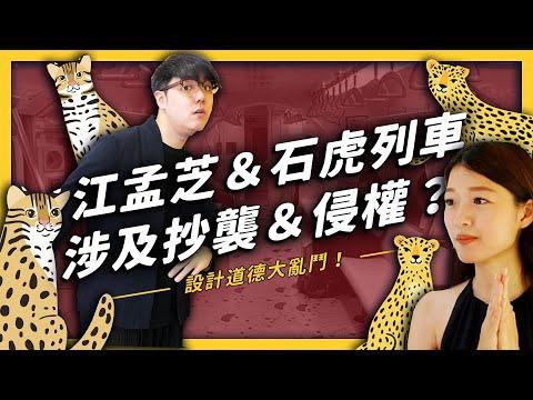 知名設計師竟然涉及侵權與抄襲!?江孟芝的集集石虎列車爭議究竟在吵什麼?