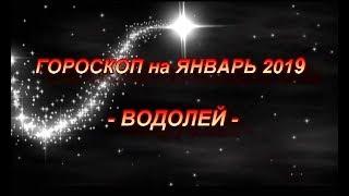 ♒ ВОДОЛЕЙ - Гороскоп на ЯНВАРЬ 2019