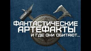 ПОТЕРЯННАЯ РЕЛИКВИЯ \ SKYRIM \ Реликвии стражи Рассвета ft. ANDRUX