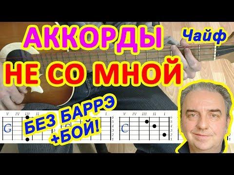 Не со мной Аккорды ♪ Чайф ♫ Разбор песни на гитаре 🎸 Бой Текст