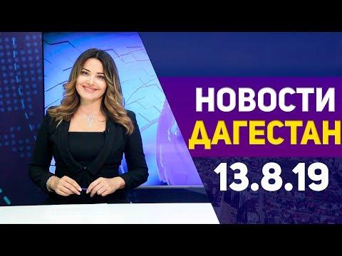 Новости Дагестана за 13.08.2019 год видео