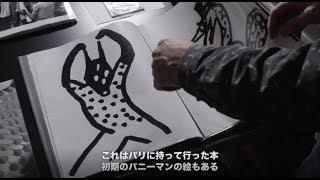 『ヴードゥー・ラウンジ・アンカット』アルバム・ジャケットのデザイナーが語る製作秘話(日本語字幕版)