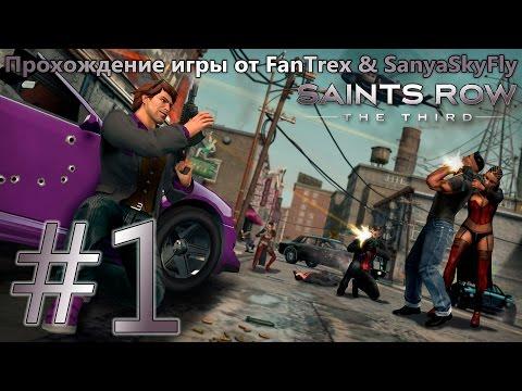 Прохождение Saints Row 3 (The Third): Миссия #1 - Когда хорошие кражи не выходят