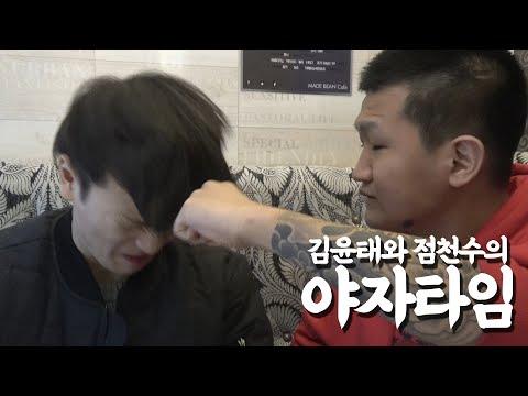 점천수가 가장무서워하는 김윤태와 야자타임 ㅋㅋㅋㅋㅋ / 꺼내선 안될 그이름을 꺼냈다....