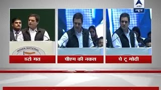 When Rahul Gandhi Did Mimicry Of PM Modi During Jan Vedna Sammelan