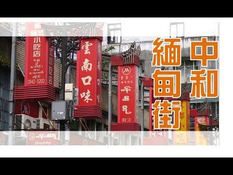 幸福新民報第2季 第3集- 全世界唯一的緬甸街
