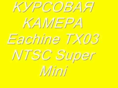 КУРСОВАЯ КАМЕРА Eachine TX03 NTSC Super Mini