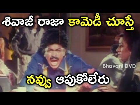 శివాజీ రాజా కామెడీ చూస్తే నవ్వు ఆపుకోలేరు  || Latest Telugu Movie Scenes || Bhavani Movies