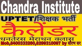 Best Online Institute for UPTET Exam - मुफ्त