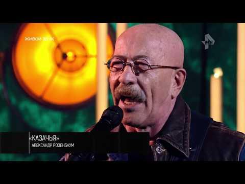 """Казачья. Живой концерт Александра Розенбаума на РЕН ТВ. """"СОЛЬ""""."""