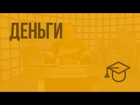 Деньги. Видеоурок по обществознанию 11 класс