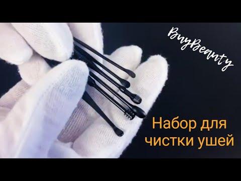 Набор инструментов для чистки ушей ВuyВeauty ᐈ BuyBeauty