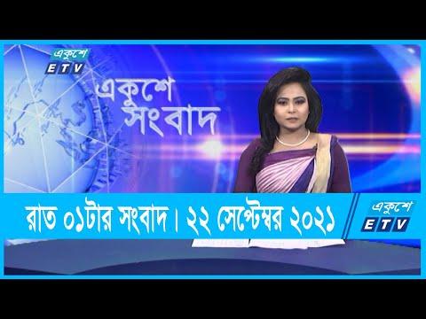 01 AM News || রাত ০১টার সংবাদ || 22 September 2021 || ETV News