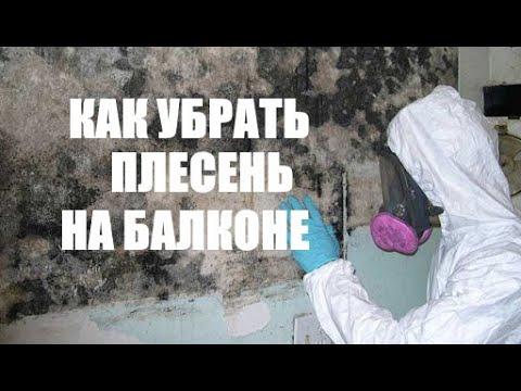 Как убрать плесень на балконе с минимальными затратами(средство против плесени за 20 рублей).