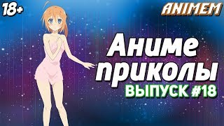 Аниме приколы под музыку   Anime Crack   Смешные моменты аниме   Анкорд жжёт   Аниме музыка #18