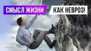 Красиков Алексей - Как понять свое предназначение.