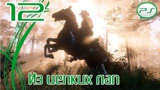 Прохождение Red Dead Redemption 2 (PS4) — Часть 12: Из цепких лап [4k 60fps]