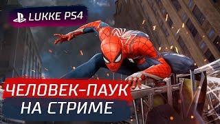 ЧЕЛОВЕК-ПАУК НА СТРИМЕ - Spider-Man #6  - Прохождение на PS4