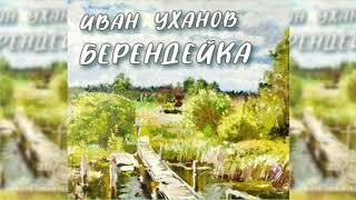 Берендейка, Иван Уханов радиоспектакль слушать онлайн