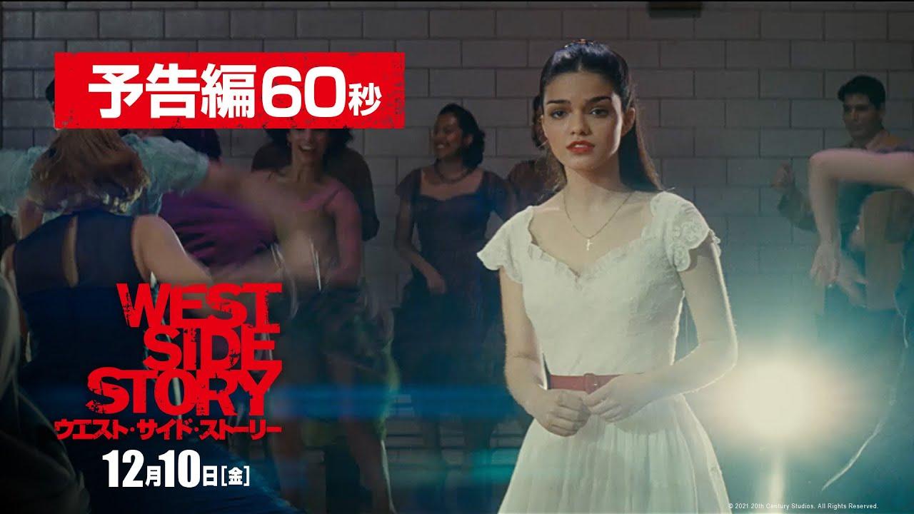 『ウエスト・サイド・ストーリー』予告編60秒