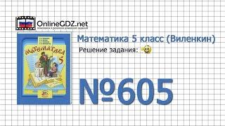 Задание № 605 - Математика 5 класс (Виленкин, Жохов)