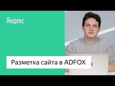 Разметка сайта в ADFOX