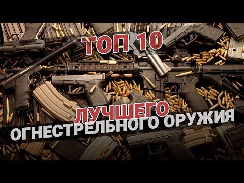ТОП 10 лучшего огнестрельного оружия💥 видео