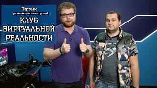 """ВИРТУАЛЬНАЯ РЕАЛЬНОСТЬ в Москве - """"Virtuality Club"""""""