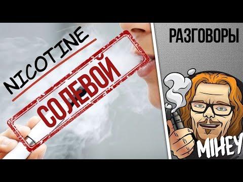 Солевой никотин, плюсы минусы