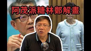 陳茂波急派糖消民怨!?林鄭FB解畫no stake!?〈蕭若元:蕭氏新聞台〉15-08-2019