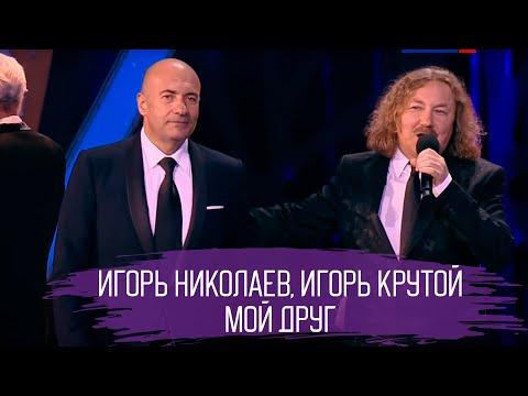 """Игорь Николаев и Игорь Крутой """"Мой друг"""""""