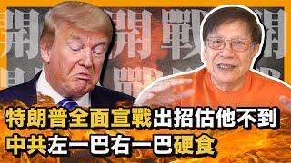 (中文字幕) 特朗普全面宣戰出招估他不到  中共左一巴右一巴硬食〈蕭若元:蕭氏新聞台〉 2020-05-30