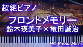 超絶ピアノフロントメモリー/鈴木瑛美子×亀田誠治映画「恋は雨上がりのように」主題歌フルfull