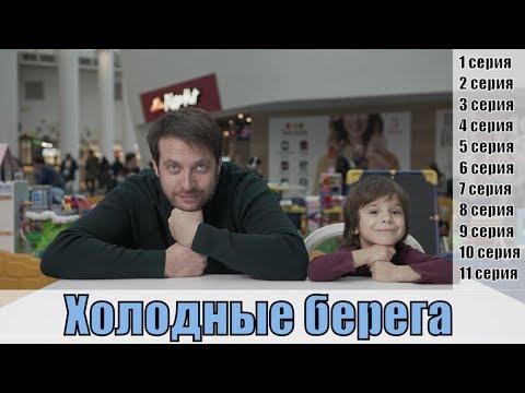 Холодные берега 1, 2, 3, 4, 5, 6, 7, 8, 9, 10, 11 серия / триллер / обзор видео