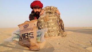 أكل الجيش الأمريكي في الصحراء العربية || MRE in Arabian Desert