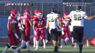 関西学生アメリカンフットボールハイライト2018年秋Div.1第1節