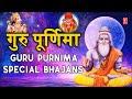 watch video - मंगलवार Special गुरु पूर्णिमा 2019 Special भजन I Guru Purnima 2019 Special Bhajans I Hanuman Bhajan