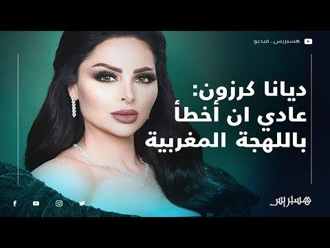 ديانا كرزون من الطبيعي أن أخطأ بأداء الأغاني المغربية