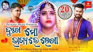 Dukha Mo Bhagyare Lekha   Rajesh,Lily,Dev,Humane Sagar,Japani Bhai   Odia Sad Music Video Song