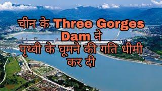 चीन के Three Gorges Dam ने पृथ्वी के घूमने की गति धीमी कर दी | Three Gorges Dam Facts In Hindi