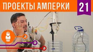 Автоматизируем капельный полив с Arduino. Проекты Амперки #21