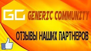 GENERIC COMMUNITY - ЭТО КРУТО!