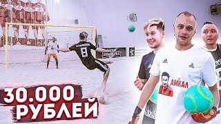 КТО ЗАБЬЁТ САМЫЙ КРАСИВЫЙ ГОЛ на ПЛЯЖКЕ получит 30.000 рублей!