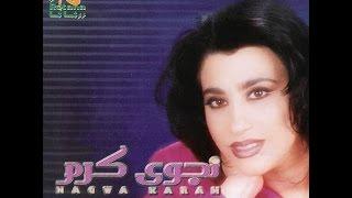 Badde Mnajjim - Najwa Karam / بدي منجم - نجوى كرم