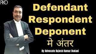 जाने Defendant, Respondent और Deponent में अंतर  || By Advocate Rajesh Kumar Dudani