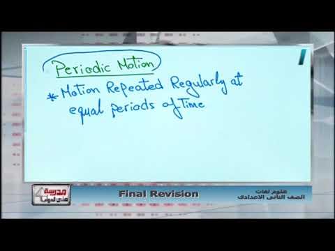علوم لغات 2 إعدادي حلقة 13 ( Final Revision ) أ محمد محمود 02-05-2019