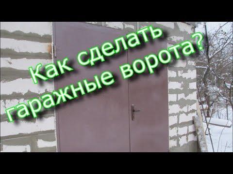 Как сделать гаражные ворота? / Токарная мастерская