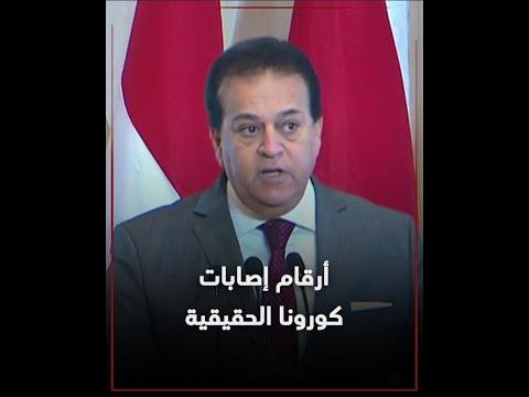 وزير التعليم العالي: أرقام إصابات كورونا الحقيقية في مصر تتجاوز الـ 71 ألف